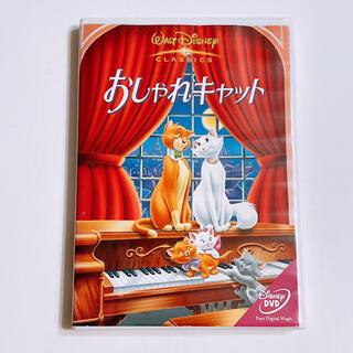 Disney - おしゃれキャット DVD ケース付き! 美品 ディズニー Disney アニメ