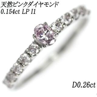 希少 Pt900 天然ピンク ダイヤモンド リング 0.154ct LP