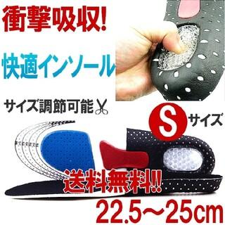衝撃吸収 クッションインソール 男女兼用 靴の中敷き 送料無料