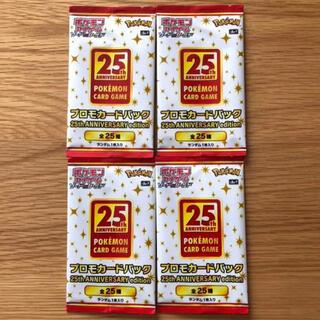 ポケモン - 25th anniversary collection プロモパック 4パック