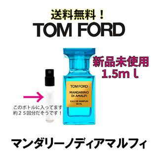 トムフォード(TOM FORD)のトムフォード   香水  マンダリーノ ディ アマルフィ 1.5ml(ユニセックス)