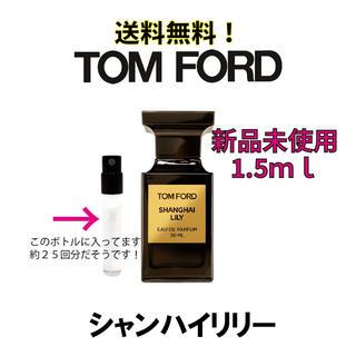 トムフォード(TOM FORD)のトムフォード   香水 シャンハイリリー 1.5ml(ユニセックス)