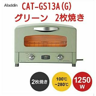 アラジン グラファイトトースター 2枚焼き CAT-GS13A(G)グリーン