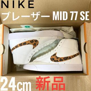 NIKE - 【新品】 NIKE BLAZER MID 77 SE 24cm ナイキスニーカー