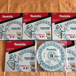 マキタ(Makita)のMakita 鮫肌 チップソー 165/55  新品未使用  五枚セット   (工具/メンテナンス)