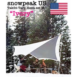 Snow Peak - 【US限定】スノーピーク焚き火タープヘキサM