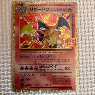 ポケモン(ポケモン)のポケモンカード 25th リザードン おまけ付き(カード)
