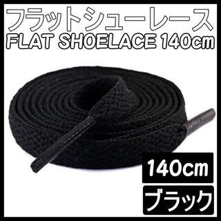 ブラック 黒 靴紐 140cm 平紐 靴ひも シューレース 無地