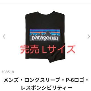 パタゴニア(patagonia)のPatagonia P6 ロゴ ロンT(Tシャツ/カットソー(七分/長袖))