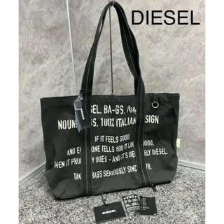 ディーゼル(DIESEL)の新品未使用 DIESEL 大容量 ユニセックス トートバッグ (トートバッグ)