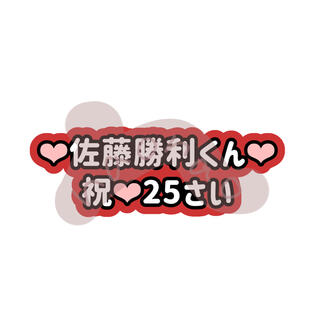 Sexy Zone - 佐藤勝利 SexyZone 祝25さい お祝い文字 ネットプリント