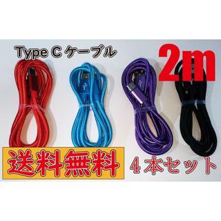 Type C ケーブル 急速充電 2m 4本 レッド ブルー パープル ブラック(その他)
