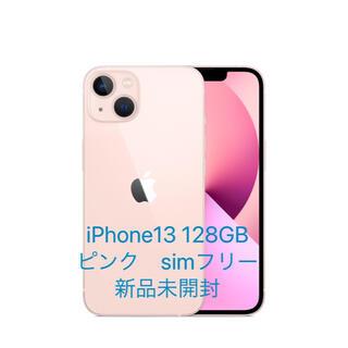 Apple - 【新品未開封】Apple iPhone13 128GB ピンク