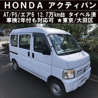 ホンダ - H19年式ホンダアクティバンAT 12.7万km台 タイベル済 車検対応可☆東京