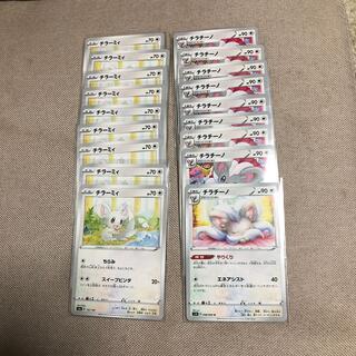 ポケモン(ポケモン)のチラチーノ、チラーミィの計18枚セットです。(カード)