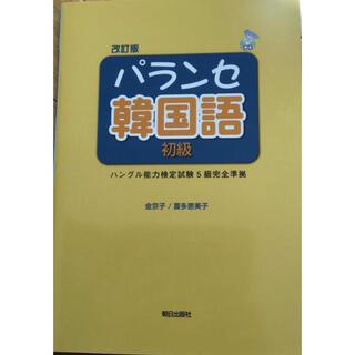 アサヒシンブンシュッパン(朝日新聞出版)のパランセ韓国語初級 改訂版(語学/参考書)