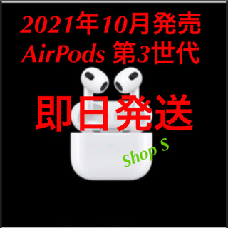 Apple - AirPods(第3世代) MME73J/A