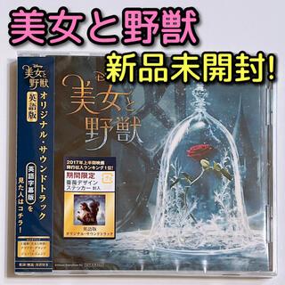 Disney - 実写版 美女と野獣 オリジナルサウンドトラック 英語版 CD 新品未開封!