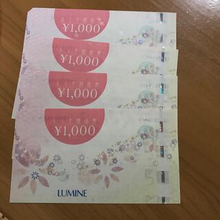 ルミネ商品券 1000円× 4枚