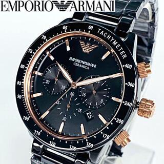 エンポリオアルマーニ(Emporio Armani)の【新商品】エンポリオアルマーニ 男性メンズ 新品 腕時計 セラミック ブラック(腕時計(アナログ))