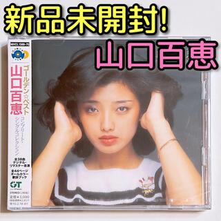 ゴールデンベスト 山口百恵 コンプリートシングルコレクション CD 新品未開封!