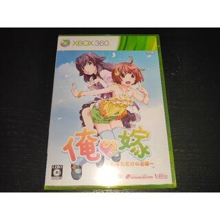 Xbox360 - 【特典未開封】Xbox360ソフト 俺の嫁~あなただけの花嫁~ 動作確認済