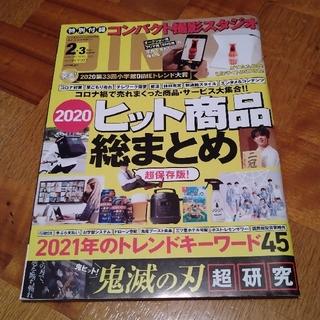 ショウガクカン(小学館)のDIME (ダイム) 2021年 03月号(その他)