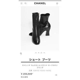 CHANEL - 2021 シャネル ショートブーツ  ブーティ  ブーツ 黒 レザー