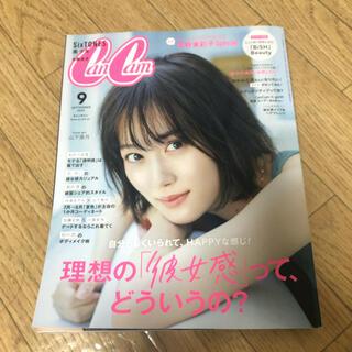 ショウガクカン(小学館)のCanCam (キャンキャン) 2020年 09月号(ファッション)