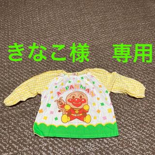 バンダイ(BANDAI)のアンパンマン スモック 95サイズ(その他)