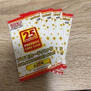 ポケモン - ポケモンカード 25thアニバーサリーコレクション プロモパック