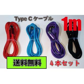 Type C ケーブル 急速充電 1m 4本レッド ブルー パープル ブラック(その他)