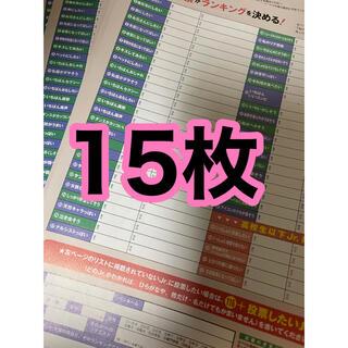 R様Myojo Jr.大賞 応募用紙 応募券 15枚セット