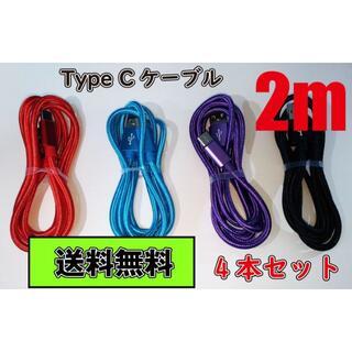 Type C ケーブル 急速充電 2m 4本レッド ブルー パープル ブラック(その他)