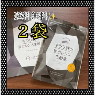 送料無料✨新品未開封✨キラリ麹の炭クレンズ生酵素2袋セット