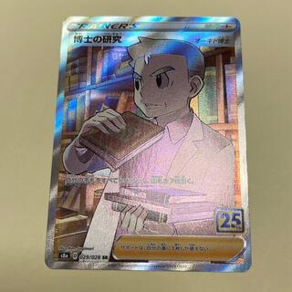 ポケモン(ポケモン)の博士の研究SR(カード)