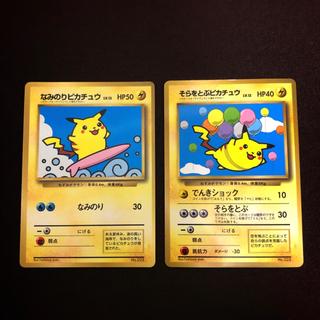 ポケモン(ポケモン)のポケモンカード なみのりピカチュウ そらをとぶピカチュウ 旧裏 2枚セット(カード)