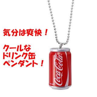 コーラ缶ペンダント コカ・コーラ ネックレス ユニセックス ペンダント