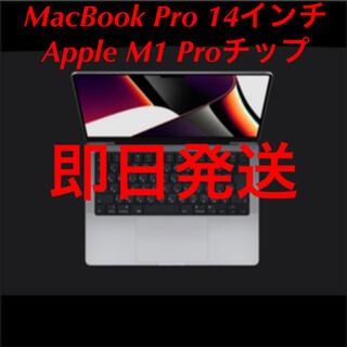 Mac (Apple) - MacBook Pro 14インチ Apple M1 Proチップ搭載モデル