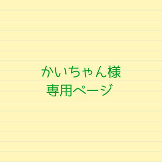 かいちゃん様 専用ページ
