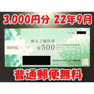 ロイヤルホールディングス 株主優待券 3,000円分 (フード/ドリンク券)