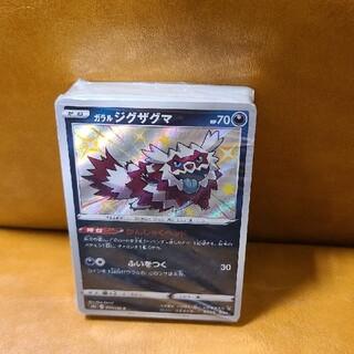 ポケモン(ポケモン)の【セール】ポケモンカード まとめ売り 色違い ジグザグマ(カード)