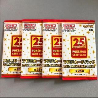 ポケモン(ポケモン)の未開封 ポケモンカード 25th anniversary プロモ パック ポケカ(カード)