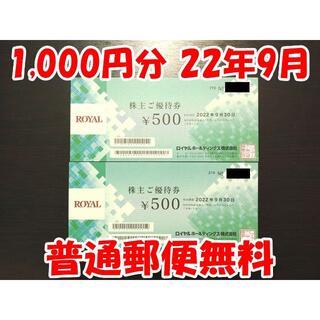 ロイヤルホールディングス 株主優待券 1,000円分 11(フード/ドリンク券)