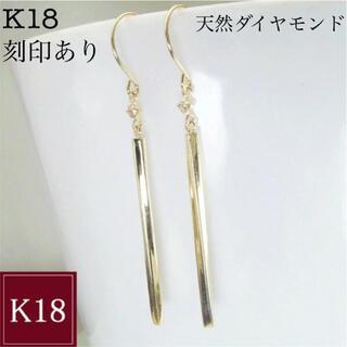 新品 K18 天然ダイヤモンド 18金ピアス イエローゴールド 上質 日本製