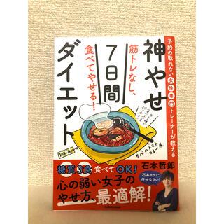 角川書店 - 筋トレなし、食べてやせる!神やせ7日間ダイエット 予約の取れない女性専門トレーナ