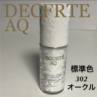 COSME DECORTE - コスメデコルテ スキンフォルミング リキッドファンデーション