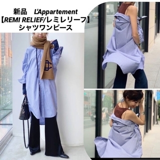 L'Appartement DEUXIEME CLASSE - 新品【REMI RELIEF/レミレリーフ】シャツワンピース