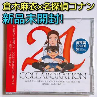 倉木麻衣×名探偵コナン COLLABORATION BEST 21 通常盤 CD