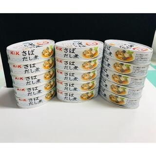 国分社製 天然DHA&EPAが豊富です!日本のだし煮 さば 24個セット(缶詰/瓶詰)